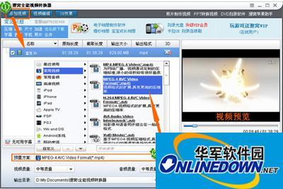 狸窝全能视频转换器添加字幕的方法