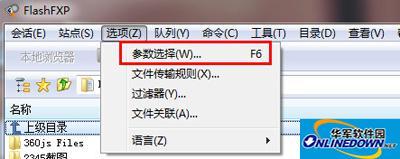 flashfxp连接服务器的方法