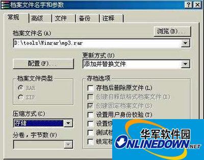 用WinRAR把文件伪装成MP3文件