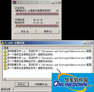 复制WinRAR诊断信息
