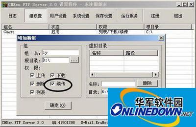 CHKen FTP增加新组设置