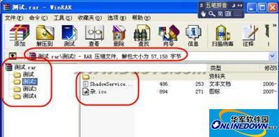 WinRAR怎么给文件夹加密