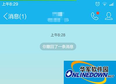 手机QQ怎么撤回消息