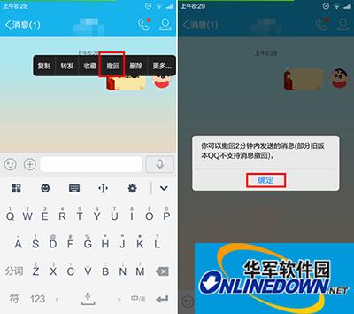 手机QQ怎么撤回消息?手机QQ消息撤回方法