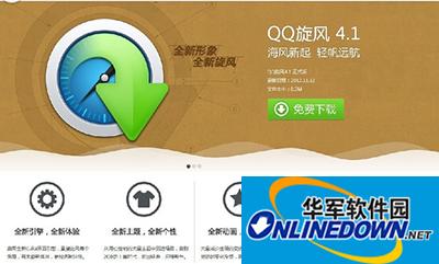 QQ旋风安装不了解决办法