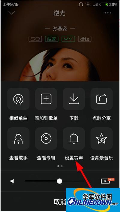 QQ音乐5.5怎么剪辑铃声