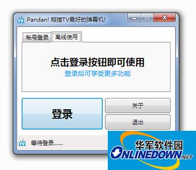 熊猫tv弹幕软件Pandan怎么发弹幕