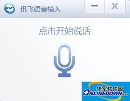 讯飞语音输入法电脑版使用教程