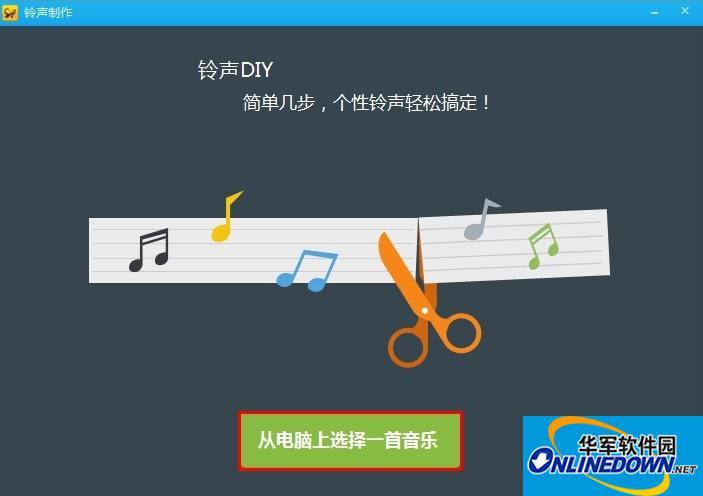 选择一首音乐