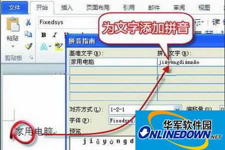 Word 2010 将拼音排到汉字的右侧的方法