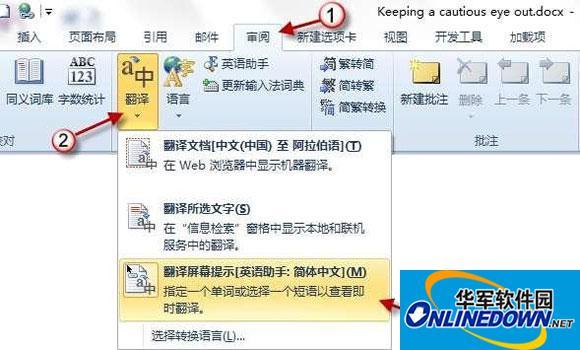 word 2010中英翻译功能使用方法