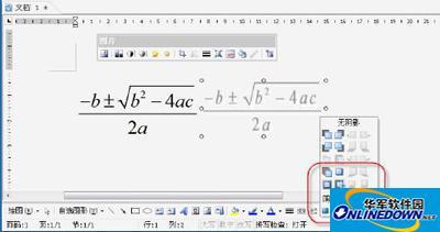 金山wps把数学公式设置为红色的方法