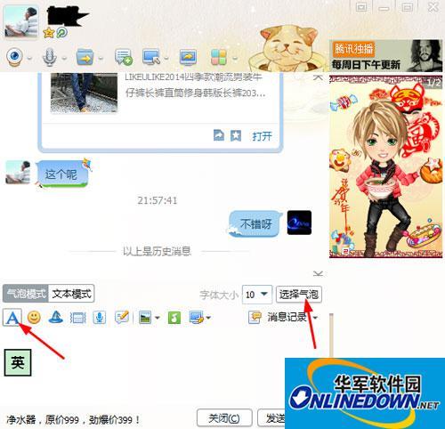 腾讯QQ选择气泡