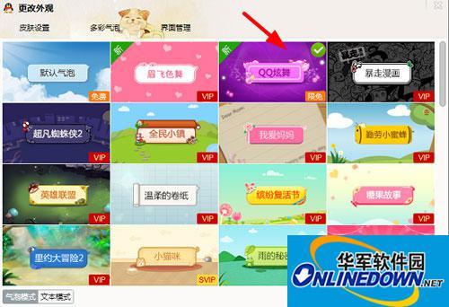 腾讯QQ更改外观