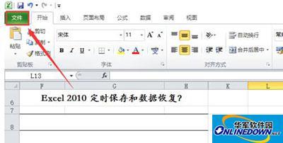Win7系统Excel2010定时保存和数据恢复教程