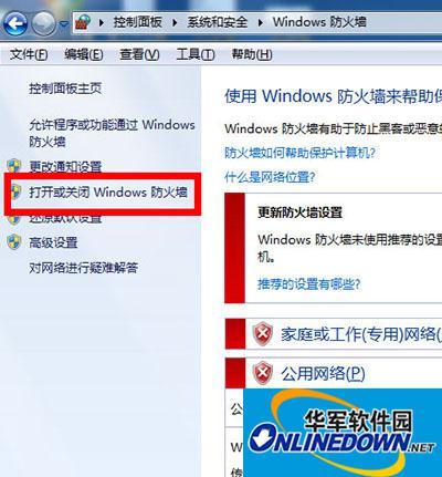 打开或关闭Windows 防火墙
