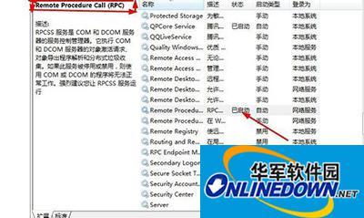 Win7系统安全中心打不开