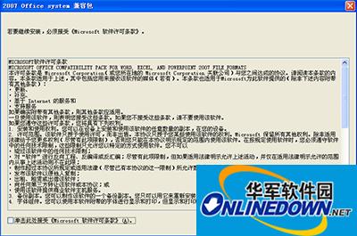 office2007文件格式兼容包怎么在电脑里找不到?