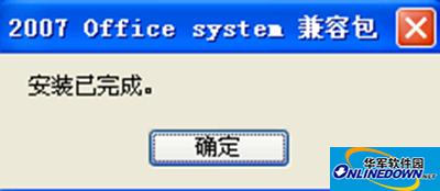 office2007文件格式兼容包打不开docx文件怎么办?
