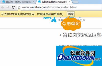 谷歌浏览器瓦拉淘插件