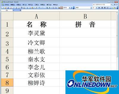 excel2010将汉字批量转换成拼音方法