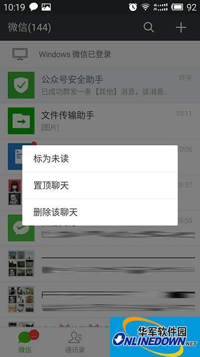 微信文件传输助手