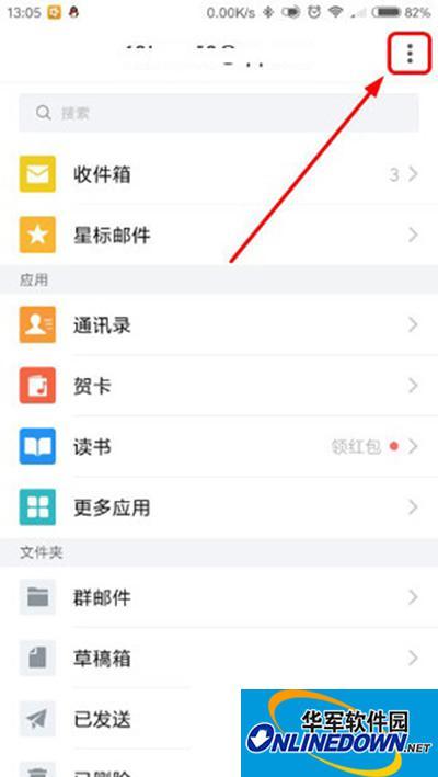 手机QQ邮箱怎么删除账户?手机QQ邮箱删除账户教程