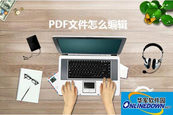 PDF文件怎么编辑?迅捷PDF编辑器使用方法