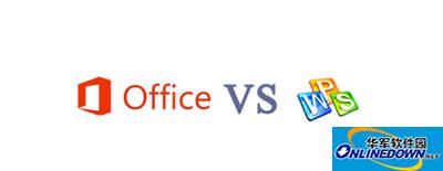 Office和wps