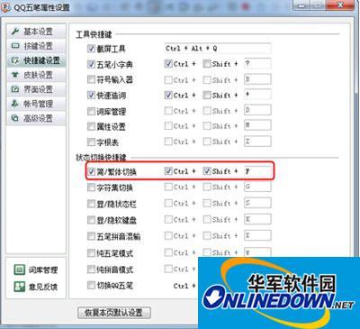 QQ五笔打繁体字