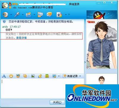 QQ教程之提示核实好友身份