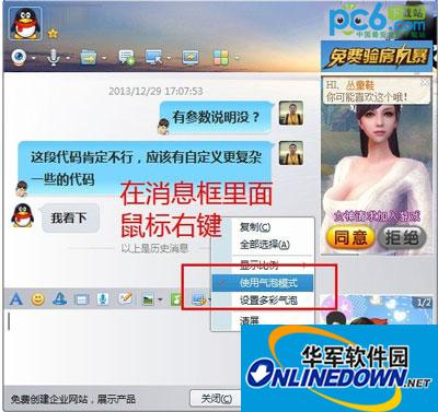 最新版QQ怎样取消多彩气泡