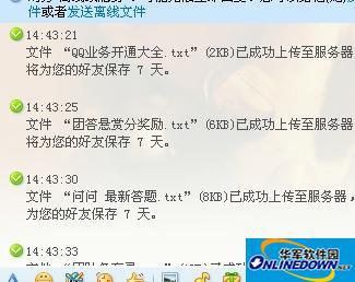 QQ教程之服务器拒绝发送离线文件怎么办?