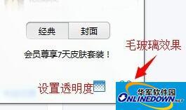 QQ教程之QQ全透明怎么弄
