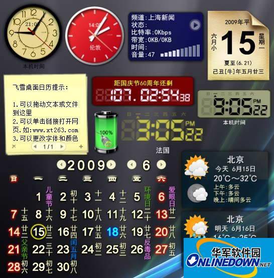 飞雪桌面日历:重装系统会影响我的注册吗?