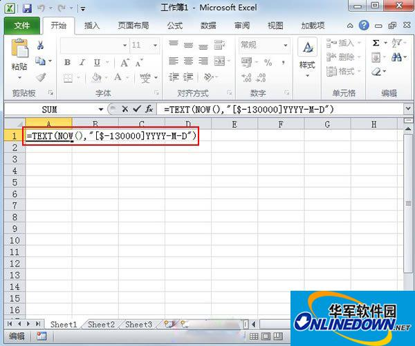 Excel入门教程:使用函数将公历日期转换为农历