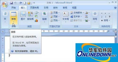 Word2007:表格模板的使用