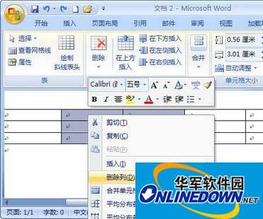 Word2007表格:删除某行某列的技巧