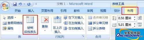 Word2007表格:绘制斜线表头及样式