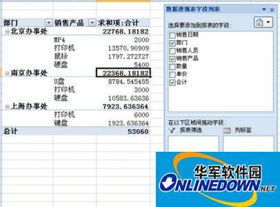 Excel 2007新手入门教程:字段设置