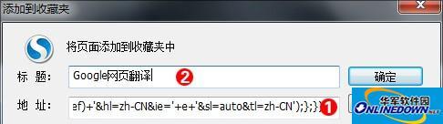 图1 将JS代码填写到地址一栏,再将功能名称写入标题