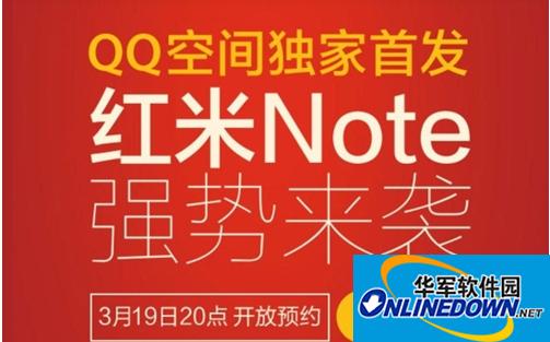 红米Note手机