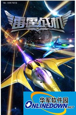 雷霆战机游戏下载最佳装备组合的指南