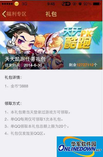 天天酷跑QQ专区:任务礼包免费领取