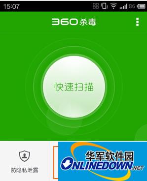 360杀毒一键过滤软件中的广告