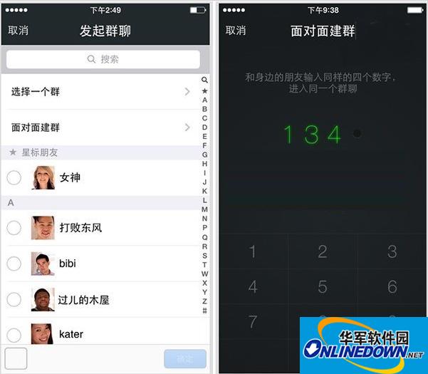 揭晓微信iOS 5.3版面对面建群玩法