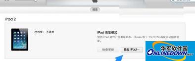 恢复iPod