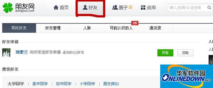 免费查询腾讯朋友网好友的QQ号技巧