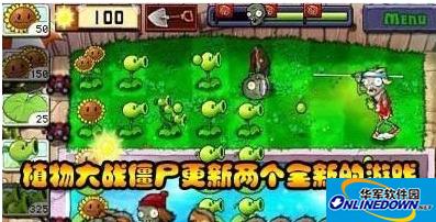 植物大战僵尸全新游戏模式??