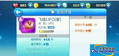 飞猪UFO